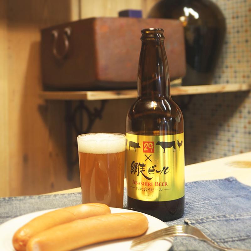 【肉に合うビール】29 網走ビール 330ml
