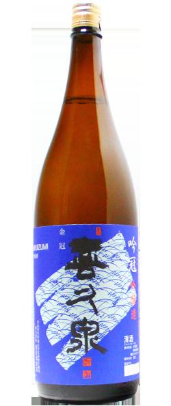 喜久泉 吟冠 吟醸造 1.8L