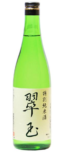 両関 翠玉 特別純米酒 720ml