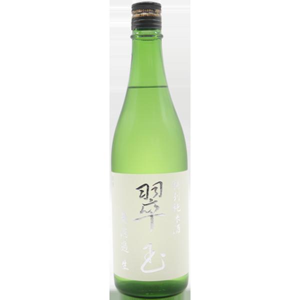 両関 翠玉 特別純米 無濾過生酒 720ml