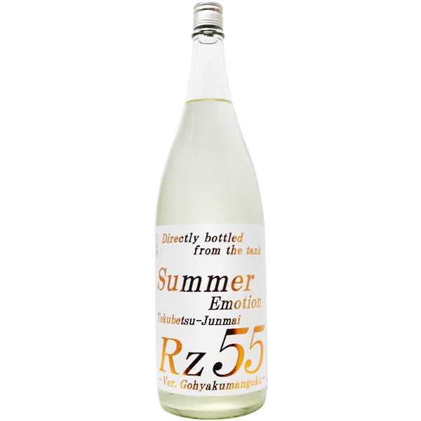 両関 Rz55 特別純米 Summer Emotion 1.8L