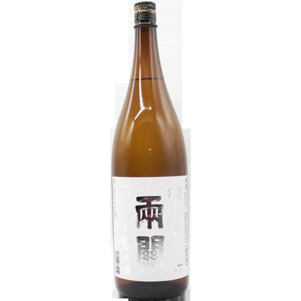 両関 初しぼり 純米生原酒 1.8L