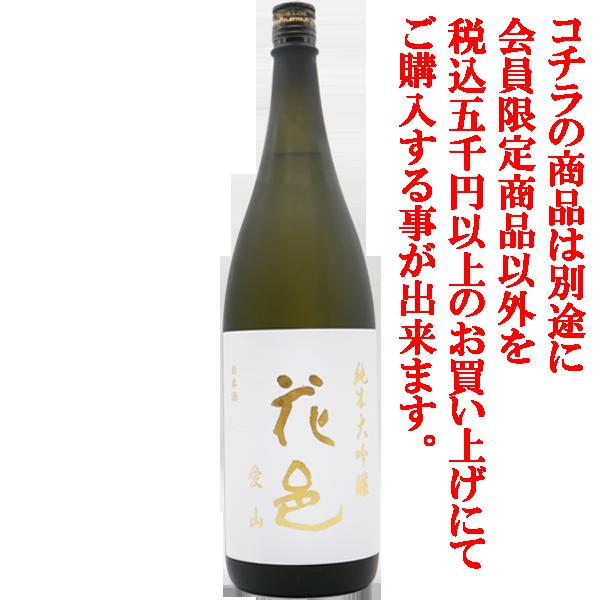 花邑 純米大吟醸 愛山 1.8L
