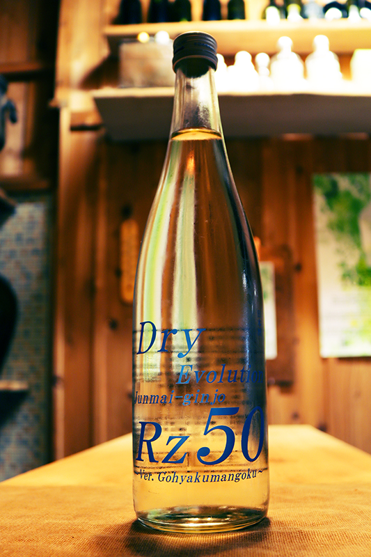 両関 Rz50 純米吟醸 Dry Evolution 生 720ml