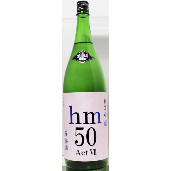 hm50 純米吟醸 美郷錦 生 Act7 1.8L