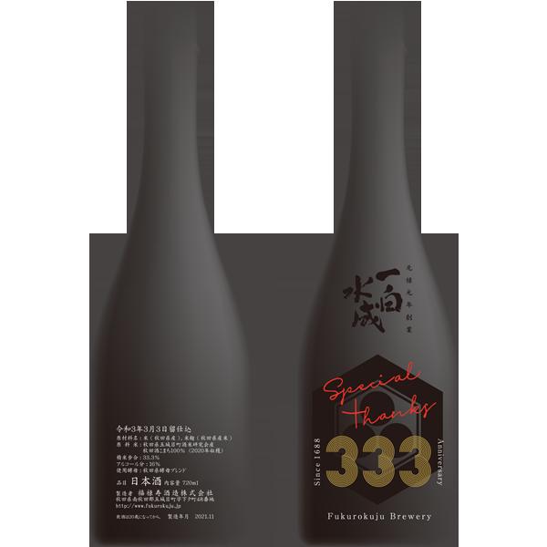 【ご予約商品】一白水成 333周年記念酒 中取り 720ml 三温窯酒器付きセット【11月12日発売】