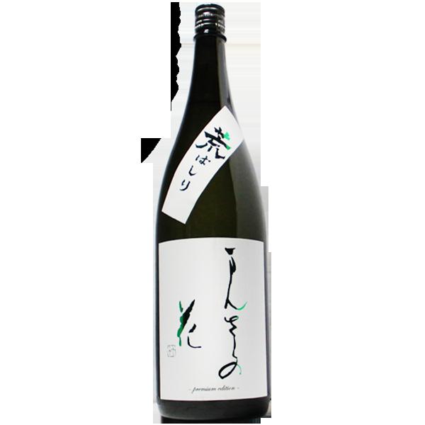 まんさくの花 純米吟醸生原酒 荒走り 1.8L