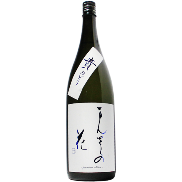 まんさくの花 純米吟醸生原酒 責め取り 1.8L