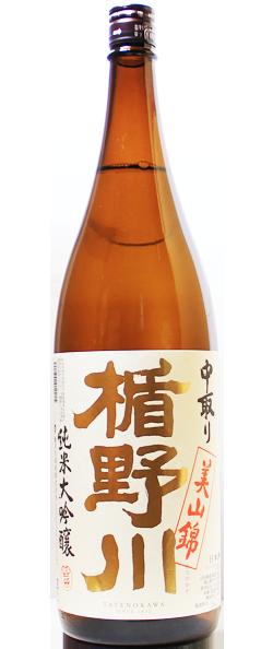 楯野川 純米大吟醸 美山錦 中取り 1.8L