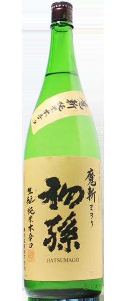 初孫 魔斬 純米本辛口 1.8L
