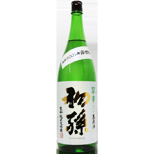 初孫 翠華 生もと純米大吟醸 生原酒 1.8L