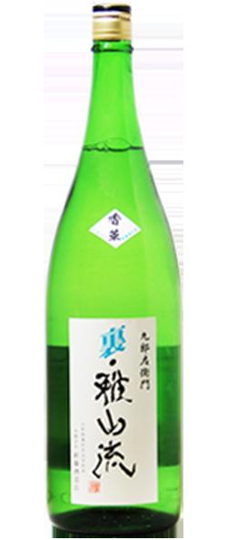 裏雅山流 香華 本醸造 生詰 1.8L