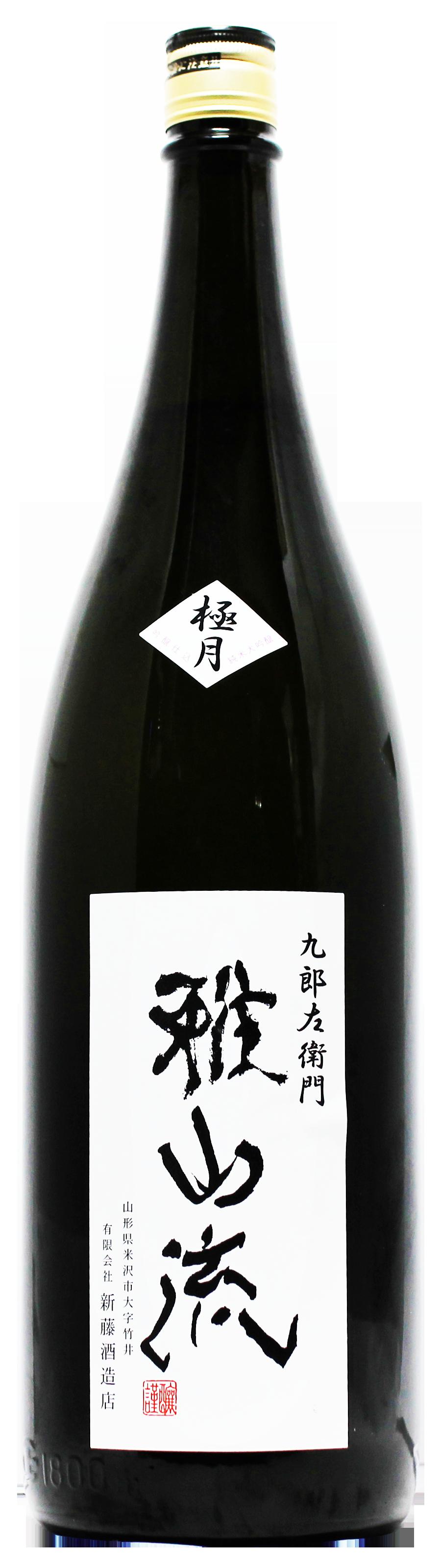 袋取り純米大吟醸 雅山流 極月 1.8L
