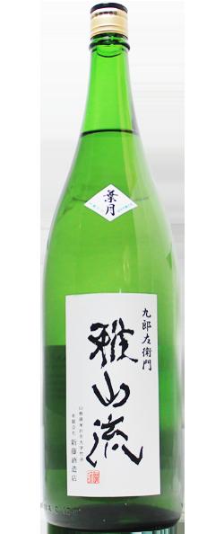 純米吟醸生酒 雅山流 葉月 1.8L