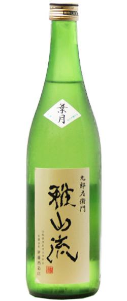 純米吟醸生酒 雅山流 葉月 720ml