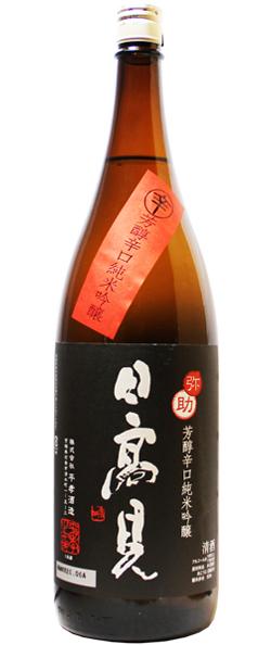 日高見 弥助 芳醇辛口純米吟醸 1.8L