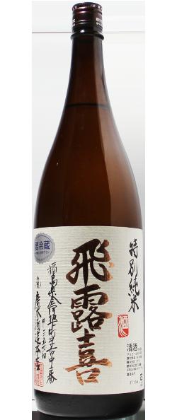 飛露喜 特別純米 生詰 1.8L