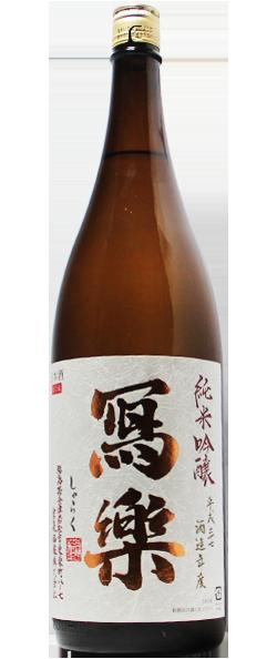寫楽 純米吟醸 1.8L