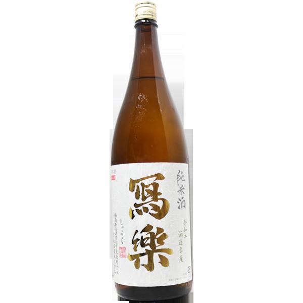 寫楽 純米酒 1.8L