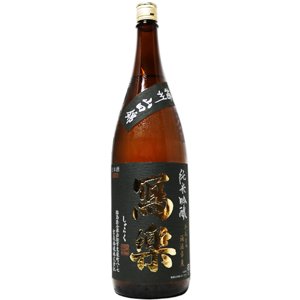 寫楽 純米吟醸 山田錦 火入れ 1.8L