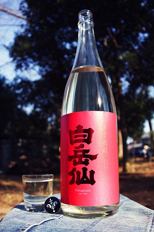 白岳仙 辛口純米 真紅 生酒 1.8L