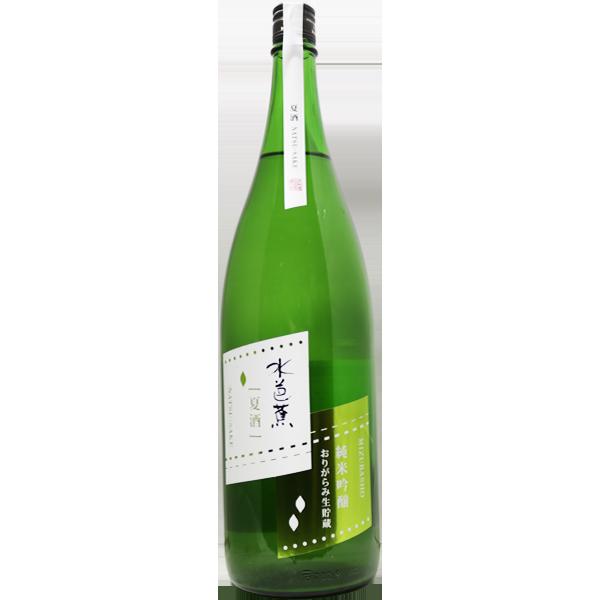 水芭蕉 夏酒 純米吟醸 おりがらみ生貯蔵 1.8L