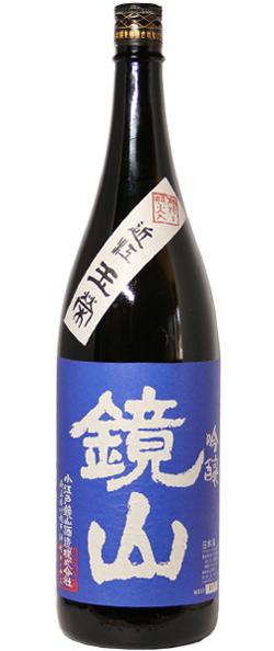鏡山 吟醸酒 1.8L