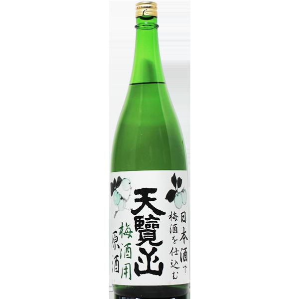 天覧山 梅酒用 原酒 1.8L