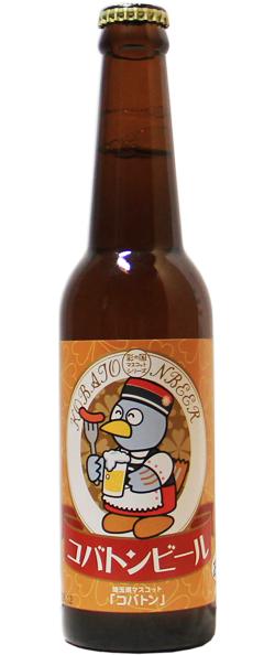 コバトンビール 330ml