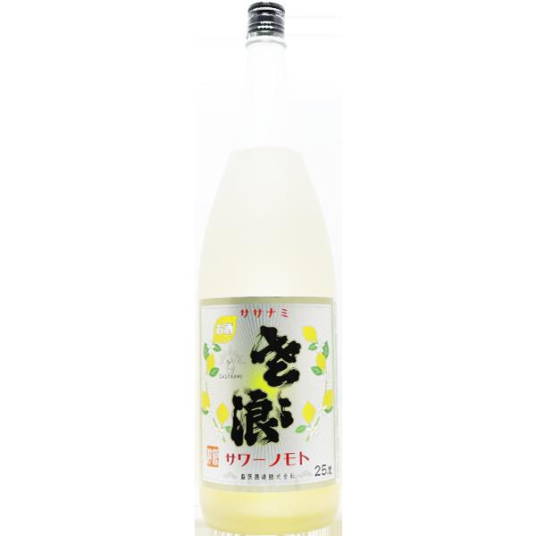 琵琶のささ浪 ササナミサワーノモト 檸檬 1.8L