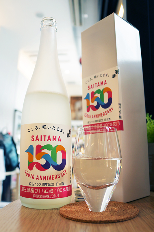 麻原 埼玉県150周年記念 純米大吟醸 720ml