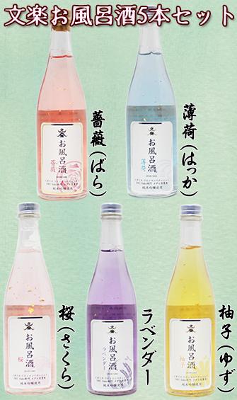 文楽 お風呂酒 100ml ×5本セット