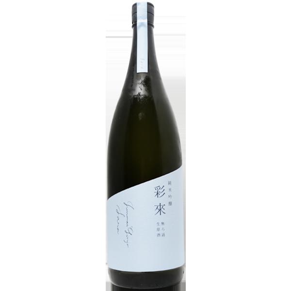 彩來 純米吟醸 無濾過生原酒 1.8L