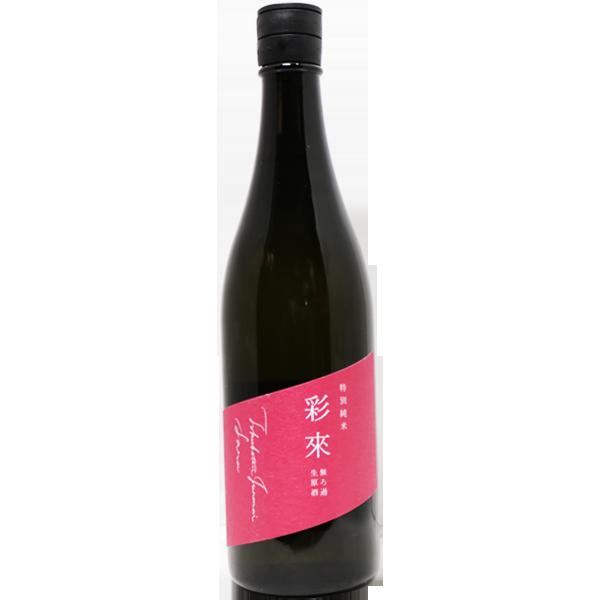 彩來 特別純米 無濾過生原酒 酒こまち 720ml