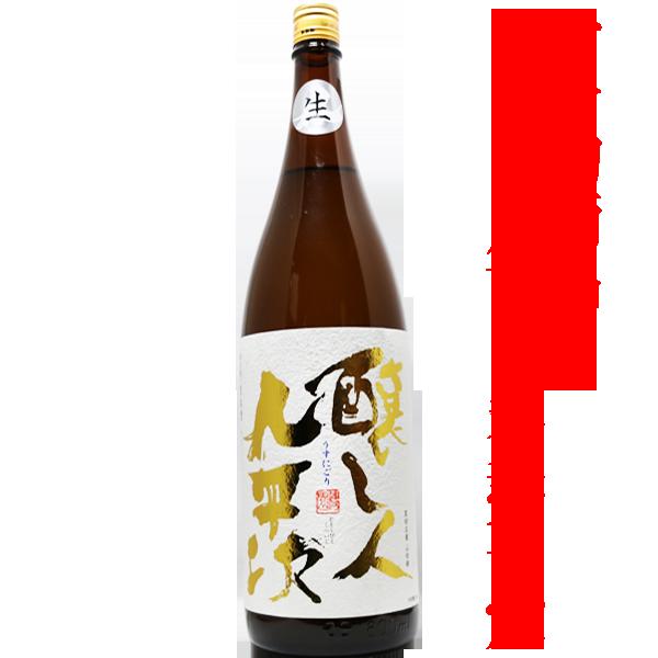 醸し人九平次  うすにごり 生酒 1.8L【ご予約商品】
