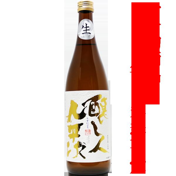 醸し人九平次  うすにごり 生酒 720ml【ご予約商品】
