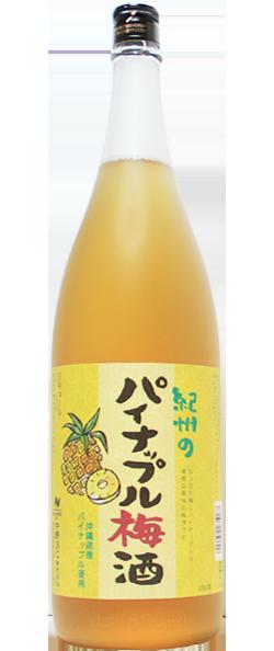 紀州のパイナップル梅酒 1.8L