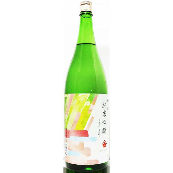 梅乃宿 春の生酒 純米吟醸 1.8L