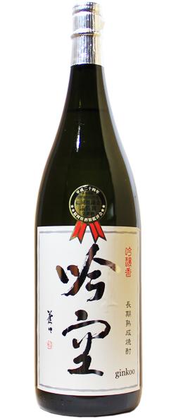 吟空 吟醸焼酎 25% 1.8L