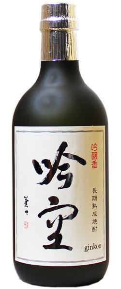 吟空 吟醸焼酎 25% 720ml