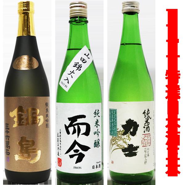 マツザキ特選 日本酒四合瓶三本セット(鍋島・而今・力士)