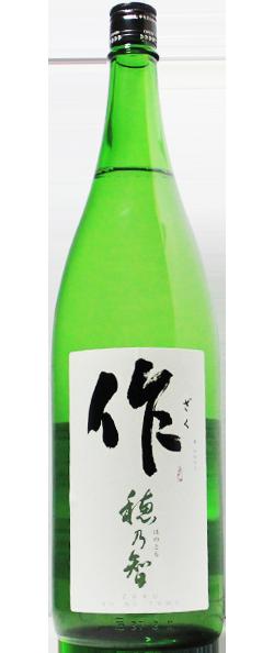 作 穂乃智 純米 1.8L