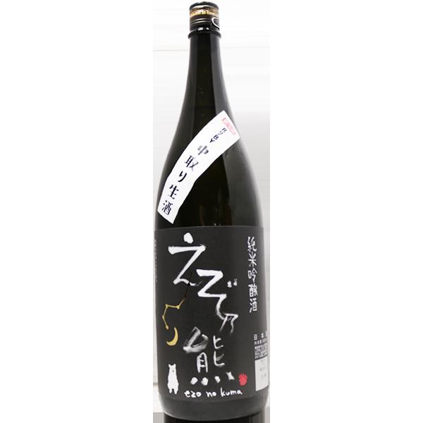 えぞ乃熊 純米吟醸 中取り生酒 1.8L