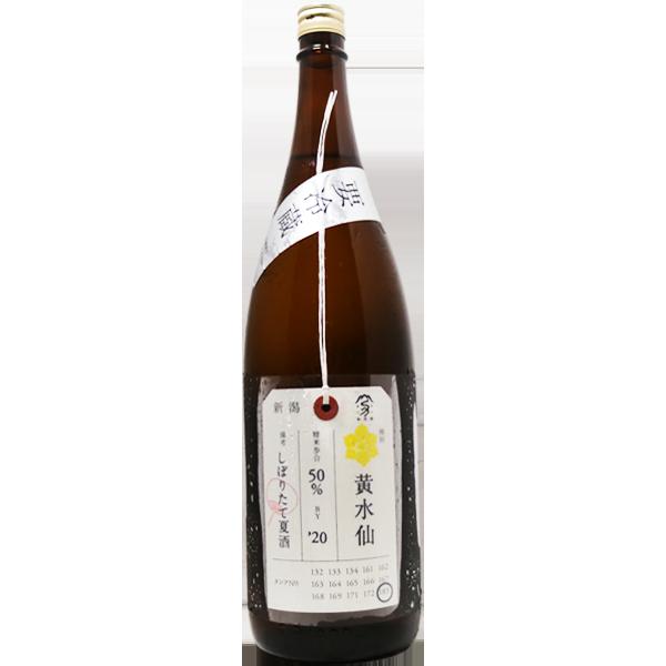 加茂錦 荷札酒 黄水仙 純米大吟醸 しぼりたて夏酒 1.8L