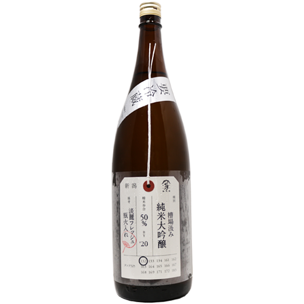 加茂錦 荷札酒 純米大吟醸 槽場汲み 淡麗フレッシュ 1.8L