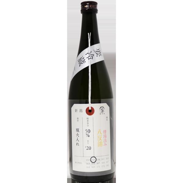 加茂錦 荷札酒 八反錦 純米大吟醸 720ml