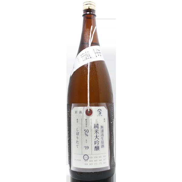 加茂錦 荷札酒 純米大吟醸 無濾過生原酒 しぼりたて 1.8L