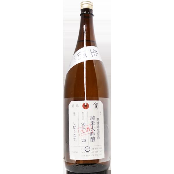 加茂錦 荷札酒 純米大吟醸 無濾過生原酒 1.8L