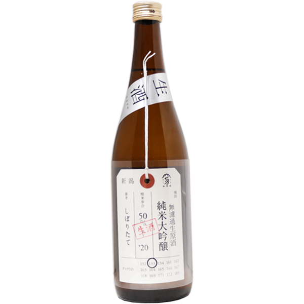 加茂錦 荷札酒 純米大吟醸 無濾過生原酒 720ml