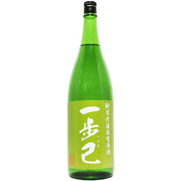 一歩己 純米 無濾過生原酒 1.8L
